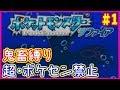【鬼畜縛り】超・ポケモンセンター禁止マラソン~ホウエン編~#1【ルビー・サファイア】