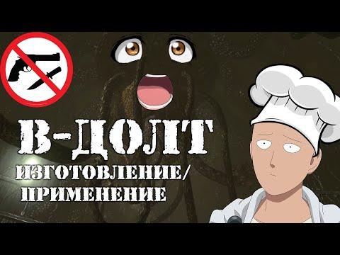 Resident evil Biohazard В-Шок/В-Долт или как убить Растение 42 без пуль