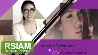 เปิดใจ นัท นิสามนี นางเอก MV กะเทยไม่เคยนอกใจ [Official Scoop]