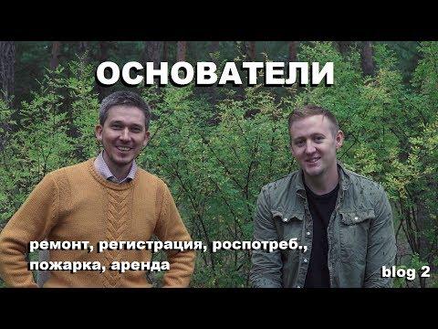 Как начать свой бизнес. Blog 2. Ремонт Аренда Регистрация. Казань Челны
