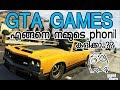 [2018]How to download GTA games in Android (Malayalam)