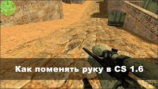 Как поменять руку в CS 1.6 (Counter-Strike 1.6 )
