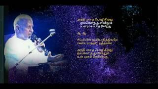 Andhi Mazhai Pozhigirathu தமிழ் HD வரிகளில் அந்தி மழை பொழிகிறது