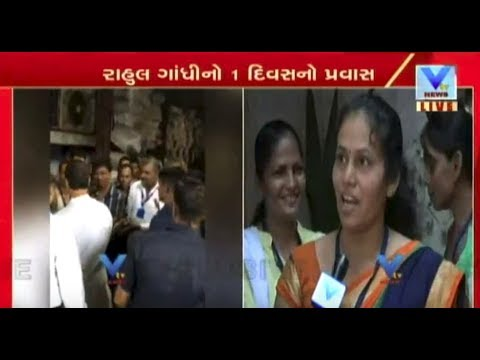 Surat: Embroidery worker women put forward their questions to Rahul Gandhi on GST | Vtv