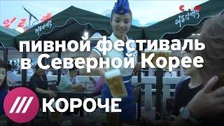 Как проходит первый пивной фестиваль в Северной Корее
