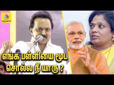 எங்க பள்ளியை மூட சொல்ல நீ யாரு | Stalin Speech against Modi | Tamilisai Soundararajan,