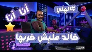 خالد عليش ولعها علي مهرجان انا انا 😂 وخريبها رقص #الهلي