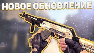 Новое оружие / Новая операция - Обновление CS:GO