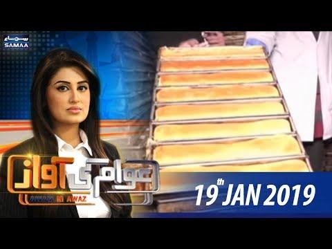 Cake Rusk ki Factory Per Raid   Awam Ki Awaz   SAMAA TV   Jan 19,2019