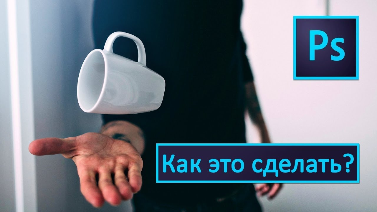 ЭФФЕКТ ЛЕВИТАЦИИ на ваших фото // Видеоурок // Peter ...