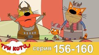Три Кота Сборник Серия 156 160 Мультфильмы для детей