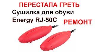 ремонт электрической сушилки для обуви