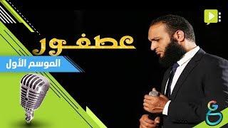 عبدالله الشريف | عصفور