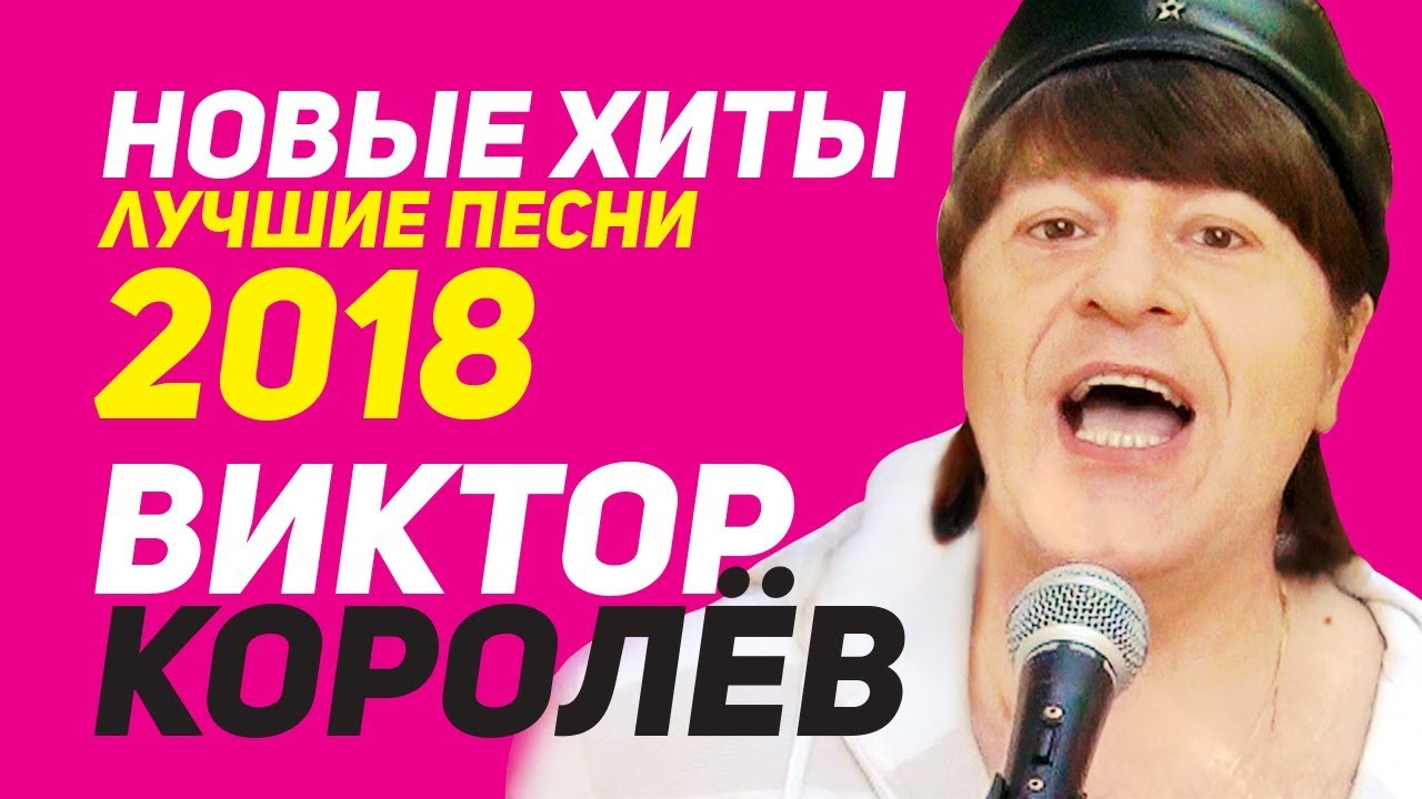 Виктор Королев - Новые хиты и лучшие песни 2018