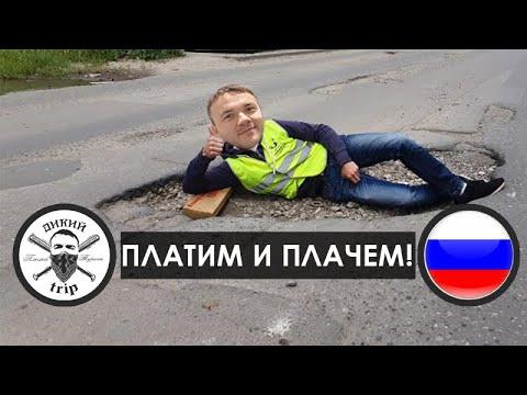 Дикий Трип по русским дорогам - сколько стоят ямы?
