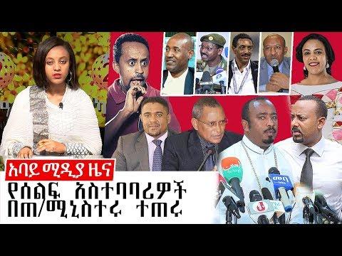Ethiopia - አባይ ሚዲያ የዕለቱ ዜና | September 11, 2019 | Abbay Media Daily News