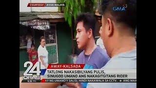 24 Oras: Tatlong nakasibilyang pulis, sinugod umano ang nakagi…