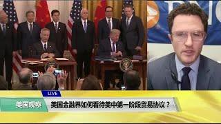 专家视点(叶文斌):美国金融界如何看待美中第一阶段贸易协议?
