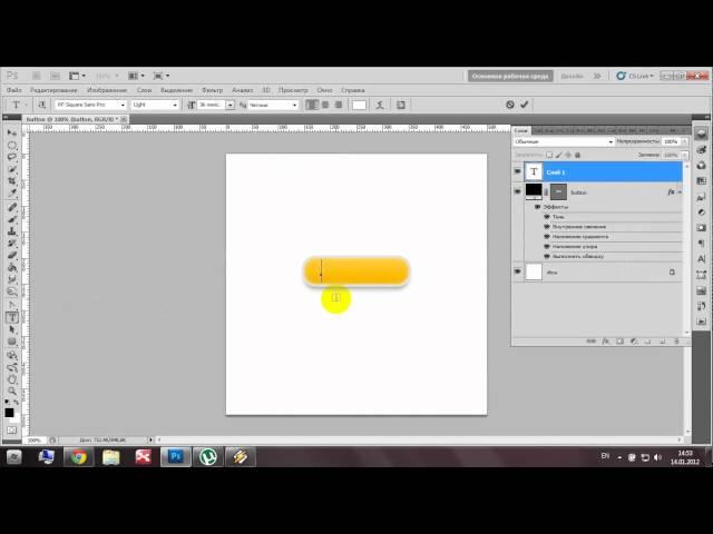 Урок рисования кнопки в стиле Web 2.0 в Photoshop CS5