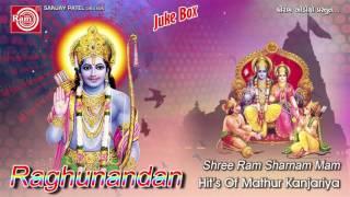 Hits Of Mathur Kanjariya |  Shri Ram Sharnam Mam | Gujarati Bhajan 2016