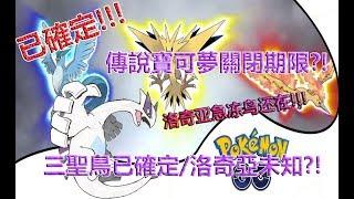 【Pokémon GO】傳說寶可夢關閉期限?!(三聖鳥已確定/洛奇亞未知?!)