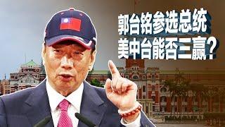 海峡论谈:郭台铭参选总统 美中台能否三赢?