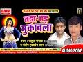 Tara tar mukabla.Bhakti Geet