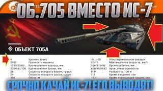 ИС-7 ВЫВЕДУТ ИЗ ИГРЫ?! СРОЧНО КАЧАЙТЕ ТАНКИ СССР!