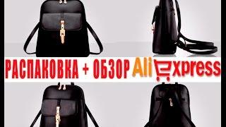 Обзор женский рюкзак с AliExpress за 15.56 $(, 2016-10-20T19:07:58.000Z)