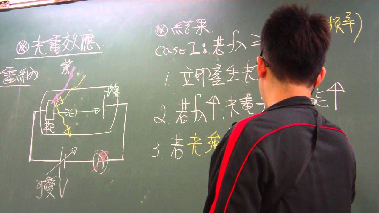 竹圍高中高三物理10-3光電效應仁班1 - YouTube