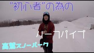 初心者の為のハーフパイプ! 高鷲スノーパーク 戸塚優斗 検索動画 29