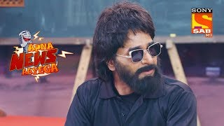 Kabir Singh – Spoof - Apna News Aayega