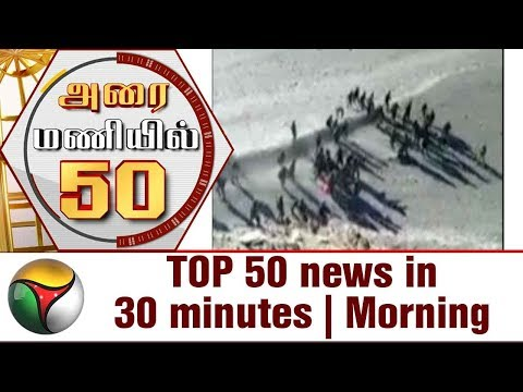 Top 50 News in 30 Minutes | Morning | 20/08/2017 | Puthiya Thalaimurai TV