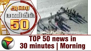 TOP 50 news in 30 minutes | Morning 20-08-2017 Puthiya Thalaimurai TV News