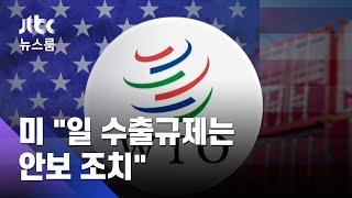 """미국 """"수출규제는 안보 조치""""…일본 주장에 힘 실어 / JTBC 뉴스룸"""