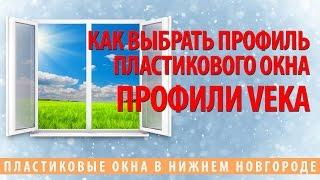 Как выбрать профиль пластикового окна. Профили VEKA(, 2014-12-12T17:51:08.000Z)