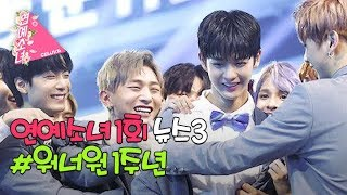 [ENG SUB/연예소녀] EP1. Girl's Entertainment news3 - Wanna One First anniversary (Celuv.TV)