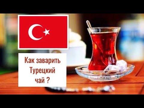 Как правильно заваривать турецкий черный чай