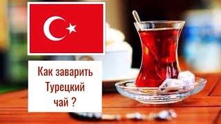 Как заварить настоящий ТУРЕЦКИЙ ЧАЙ / турецкий чай и турецкие стаканчики для чая / AnnaBSO