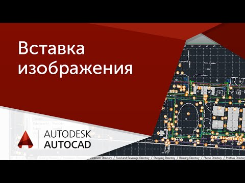 [AutoCAD для начинающих] Вставка изображения в Автокад