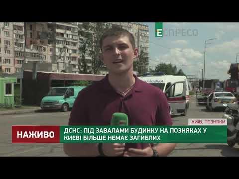 ДСНС: під завалами будинку на Позняках у Києві більше немає загиблих