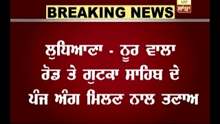 Breaking: Sacrilege incident in Ludhiana, situation tensed