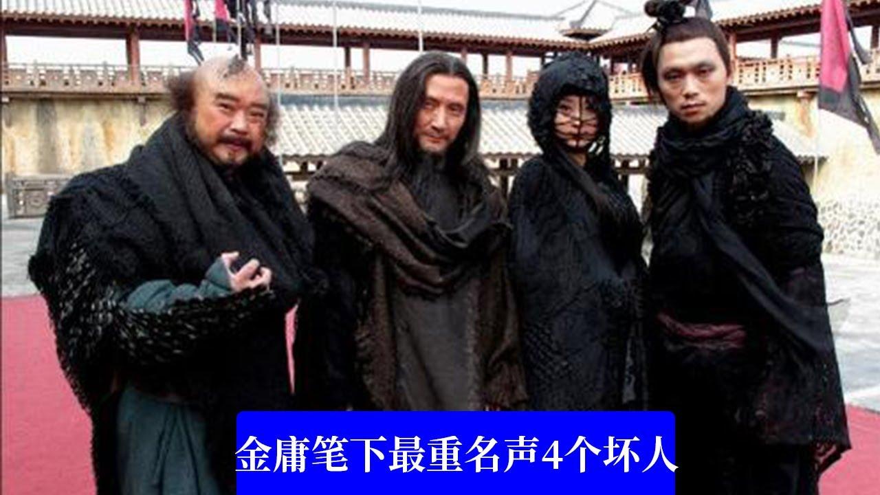 """金庸筆下最重""""名聲""""的4個壞人:瘋子、宗師、薄臉皮、愛奉承"""