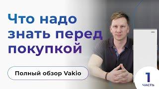 видео Приточно-вытяжной рекуператор Вакио (Vakio)
