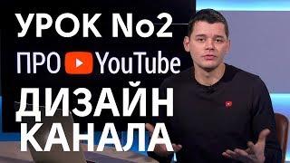 Урок 2: ДИЗАЙН для КАНАЛА YOUTUBE | Как правильно оформить канал youtube | Уроки youtube