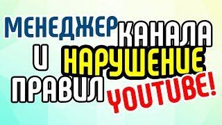 Менеджер YouTube канала и нарушение правил: страйки и предупреждения! Что делать при бане канала?