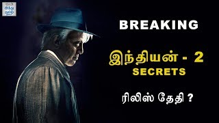 breaking-indian-2-secrets-release-date-talkies-today-epi-45-hindu-tamil-thisai