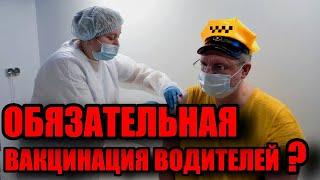 Срочно!!! Таксистов обяжут вакцинироваться! Или нет? На кого распространяется новое постановление?