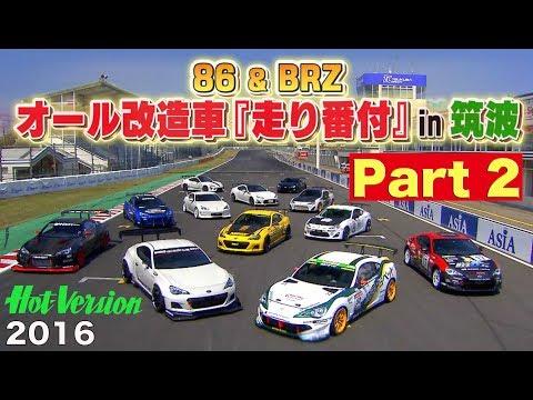 86 & BRZ オール改造車 走り番付 in 筑波 Part 2Best MOTORing2016