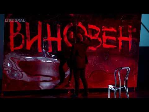 """Хореографический квест-проект """"ВИНОВЕН"""" Театра Дмитрия Ефимова """"Европа"""" 2016 год"""